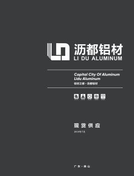 沥都铝材2019-7月版电子画册
