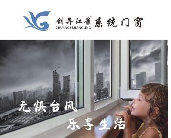 创异江景系统门窗