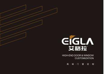 2020艾格拉高端门窗定制,电子画册,在线样本阅读发布