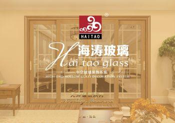 海涛玻璃(无焊镶嵌系列)电子书