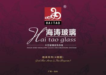 海涛玻璃(格条系列/4扇图)电子宣传册