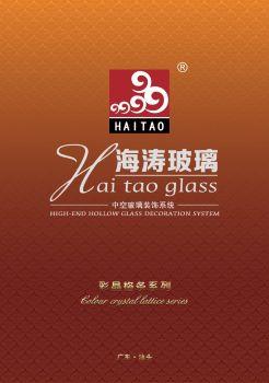 海涛玻璃(彩晶格条系列)电子书