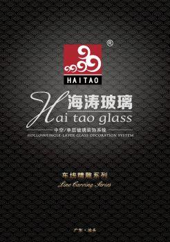海涛玻璃(车线精雕系列)宣传画册