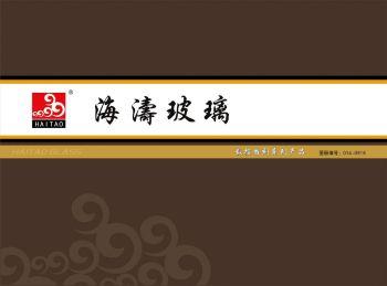 海涛玻璃(数控雕刻系列)电子书