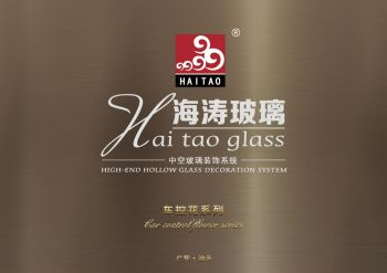 海涛玻璃(车控花系列)电子杂志