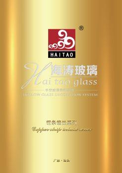 海涛玻璃(铜条镶嵌系列)电子刊物