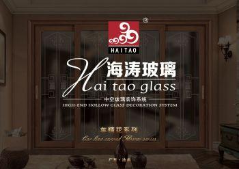 海涛玻璃(车精花系列)电子杂志