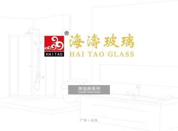 海涛玻璃(淋浴房系列)电子画册