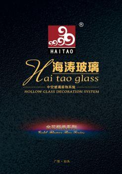 海涛玻璃(金花格条系列)电子画册