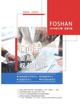 佛山金融消费权益保护画册(第二期)