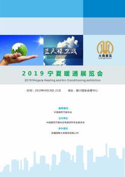 宁夏暖通展览会邀请函电子书
