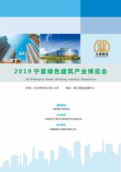 宁夏绿色建筑产业博览会邀请函电子宣传册