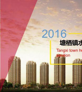杭州市余杭区塘栖镇水榭花都15幢1单元201室住宅房产电子刊物