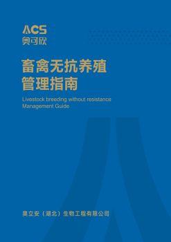 奥可欣产品册子,电子期刊,电子书阅读发布