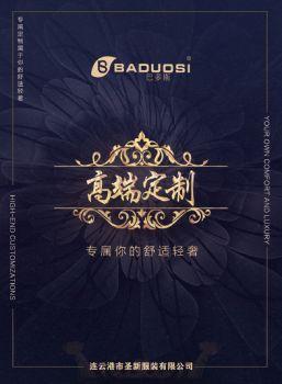 连云港圣新服装(画册)
