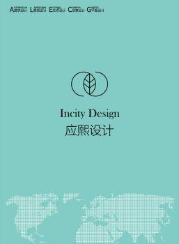 上海應熙設計公司宣傳冊