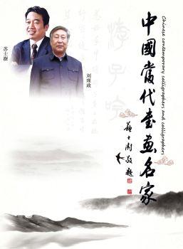 中国当代书画名家刘理政电子杂志