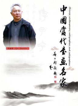 中国当代书画名家——仇振霖电子画册