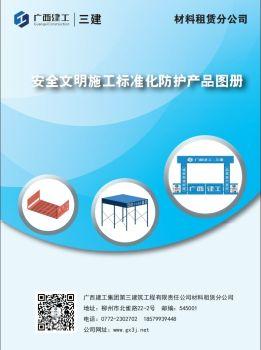 安全文明施工标准化防护产品图册