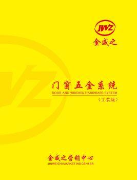 金威之五金系统 (工装版)电子画册