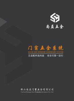 佛山尚益门窗五金系统(家装版)电子画册