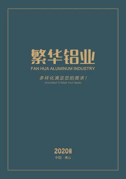 繁华铝业电子宣传册