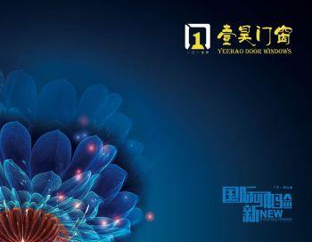 壹昊门窗 2017设计稿电子画册