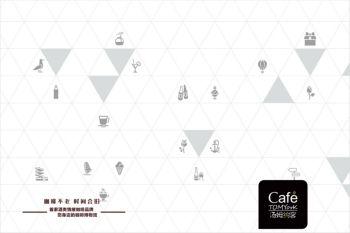 汤姆约客情绪咖啡品牌手册