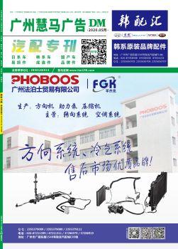 慧马广告汽配杂志-5月电子刊(日韩车),互动期刊,在线画册阅读发布