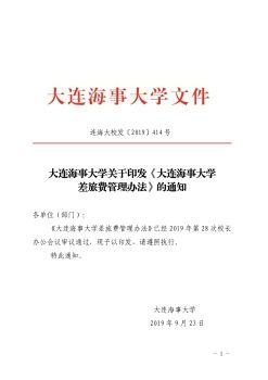 大连海事大学关于修订《大连海事大学差旅费管理办法》的通知(新)电子书