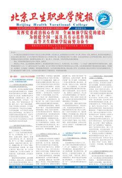中国共产党北京卫生职业学院第一次代表大会党委工作报告专刊