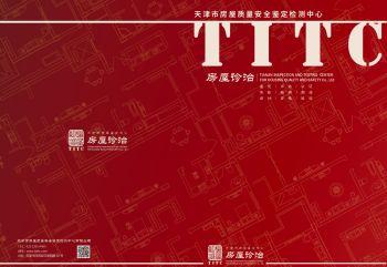 天津市房屋质量安全鉴定检测中心宣传册