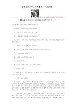 2016年上海虹口注册公司流程和所需材料电子画册