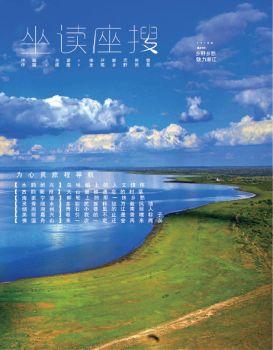 杂志衢州板块