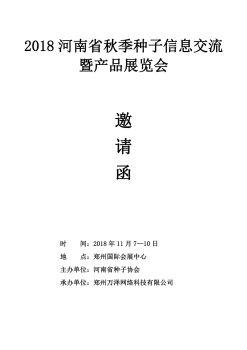 2018河南省秋季种子会邀请函电子刊物
