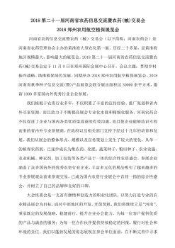 2018河南省植保会11月9日郑州国际会展中心电子画册