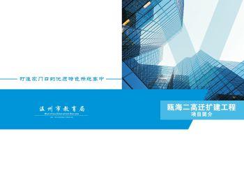 瓯海二高折页最终稿(2)电子杂志