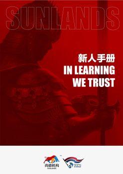 玛尔斯新人手册--深圳 电子书制作平台