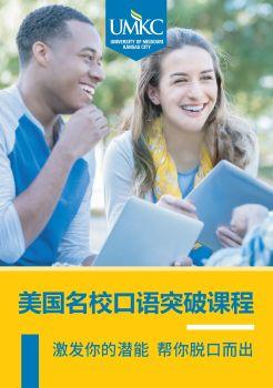 美国名校口语突破课程电子书