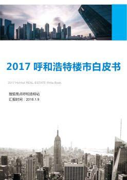 2017呼和浩特楼市白皮书电子刊物