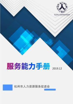 服务能力手册-杭州市人力资源服务促进会