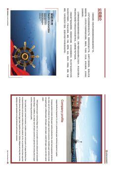 宣传册_看图王12345