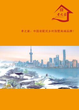 孝之家:中国装配式乡村别墅高端品牌!电子刊物
