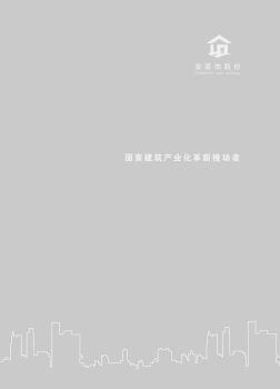 装配式绿色建筑—金富地宣传画册