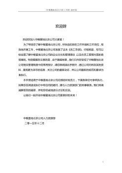 中粮置地北京公司员工手册(更新版)