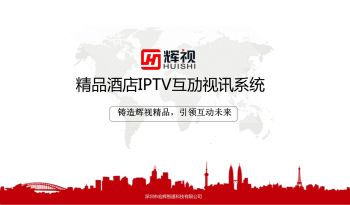 精品酒店IPTV高清互动电视系统(2) 电子书制作软件