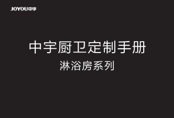 中宇廚衛2018年淋浴房系列電子手冊
