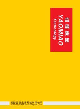 垚淼画册,电子书免费制作 免费阅读
