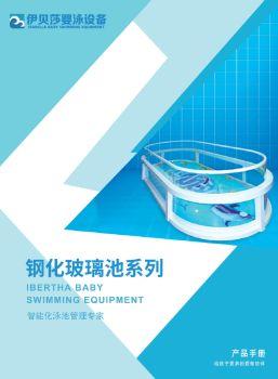 伊贝莎钢化玻璃池系列(专利产品)电子画册