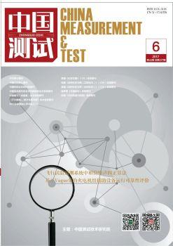 中国测试2017年第6期,3D翻页电子画册阅读发布平台